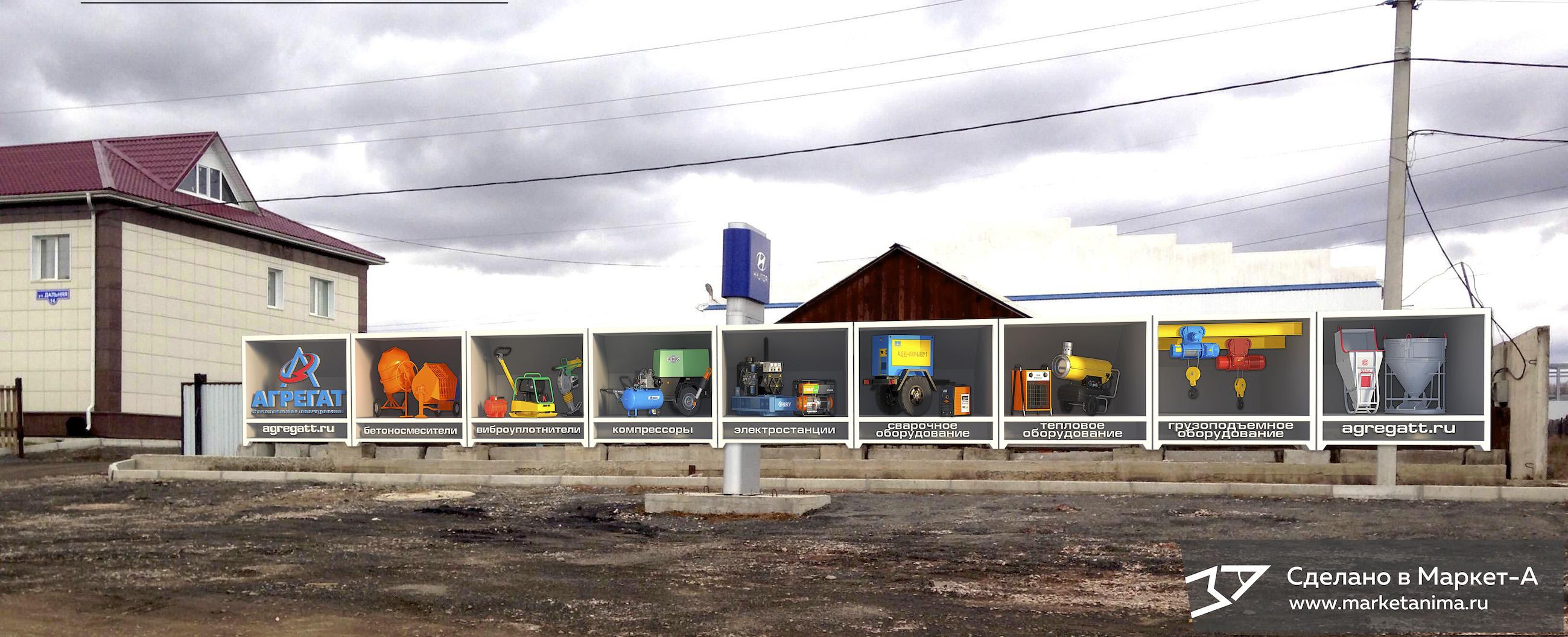 реклама на строительном заборе